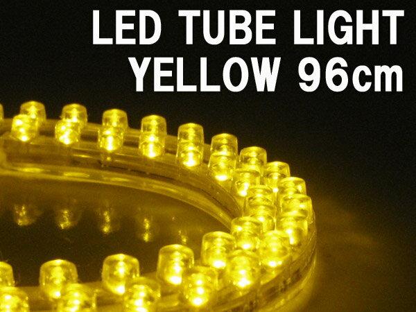 【送料無料】LEDチューブライト 96cm レッド/黄 超高輝度 防水仕様 /###チューブライト96L黄★###