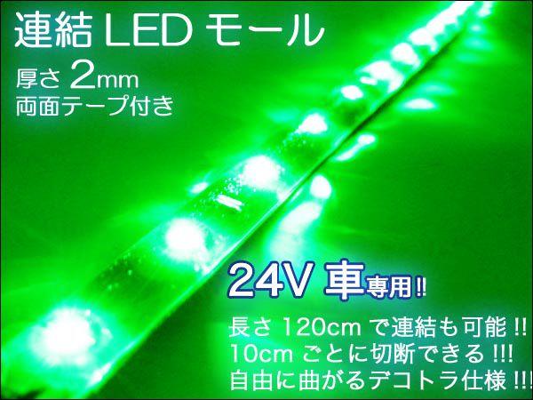 【送料無料】防水テープライト 連結 SMD LED 120cm 緑 グリーン 切断可 ###LED24VET120緑★###