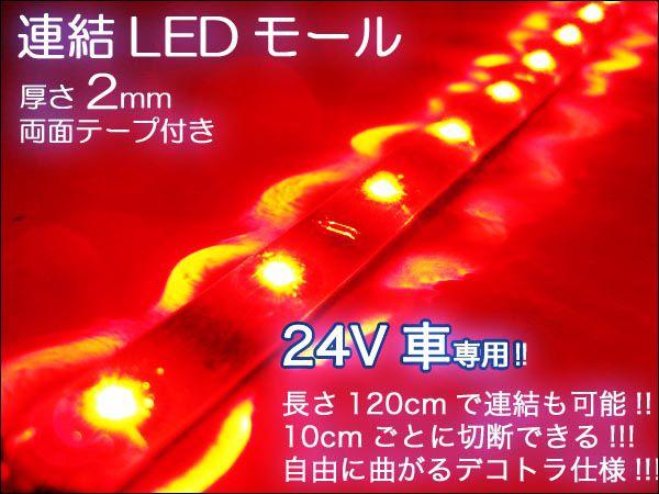 【送料無料】防水テープライト 連結 SMD LED 120cm 赤 レッド 切断可 ###LED24VET120赤★###