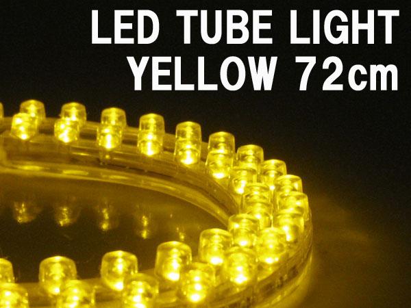 【送料無料】LEDチューブライト 72cm イエロー/黄 超高輝度 防水仕様 /###チューブライト72L黄★###