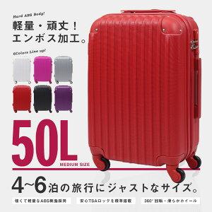 GoTo キャンペーンスーツケース TSAロック搭載 コーナーパッド付 超軽量 頑丈 ABS製 50L 中型 Mサイズ 4〜6泊用 同色タイプ/###ケース15152-M☆###