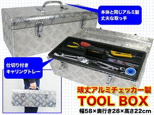 ★アルミ製工具ボックス★58×25cm★アルミツールボックス★鍵付き/###工具ボックスB1-522☆###