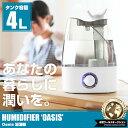 【ラッピング対応可】加湿器 卓上 超音波加湿器 Oasis 4L /###Oasis加湿器J35☆###