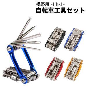 自転車工具セット 11機能 マルチツールセット 六角レンチ アレンレンチ チェーンカッター ドライバー コンパクト ###自転車工具JRQ-###