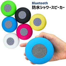 防水スピーカー Bluetooth シャワースピーカー 防水 マイク内臓 吸盤付き 通話可能 充電式 お風呂 プール 水遊び###防水スピーカーMBOX###