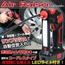 【ラッピング対応可】コードレス式電動エアコンプレッサー ポータブル 電動空気入れ###空気入れKB8003B赤###