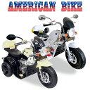電動乗用バイク 充電式 乗用玩具 アメリカンバイク 子供用 三輪車 キッズバイク 送料無料/###バイクCBK-014###