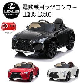 【新生活応援キャンペーン】レクサス LC500 LEXUS 正規ライセンス 電動乗用玩具 ###乗用カーE1618-###
