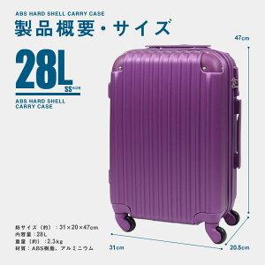 【Newサイズ】 スーツケース キャリーバッグ 機内持ち込み コインロッカー対応 TSAロック搭載 コーナーパッド付 超軽量 頑丈 ABS製 28L 小型 SSサイズ 国内旅行 同色タイプ 送料無料 お宝プラ