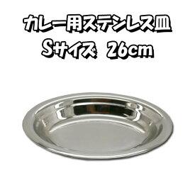 ステンレス製 カレー皿 洋食皿 Sサイズ レトロ 食器 ###ステンレス皿60426###