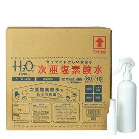 【マスク20枚おまけ付き】【即納】スプレーボトル付き 国内製造 80ppm 次亜塩素酸水 18L コック付 【MASKSET】###次亜塩素酸水80/20枚◆###