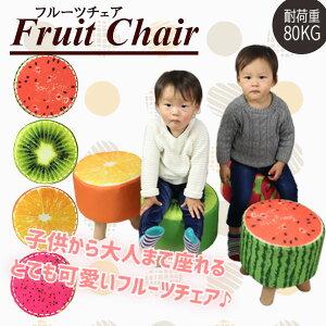 フルーツ型椅子 チェア フルーツ 果物 椅子 チェア オレンジ スイカ ドラゴンフルーツ キウイ 可愛い おしゃれ 子供 耐荷重80kg インテリア 【送料無料】 ###チェアSGD-###