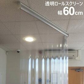 透明ロールスクリーン 飛沫感染防止 ウイルス対策 透明 ロールスクリーン 受付 ビニールカーテン 工場 幅60cm 送料無料 ###透明スクリーン60###