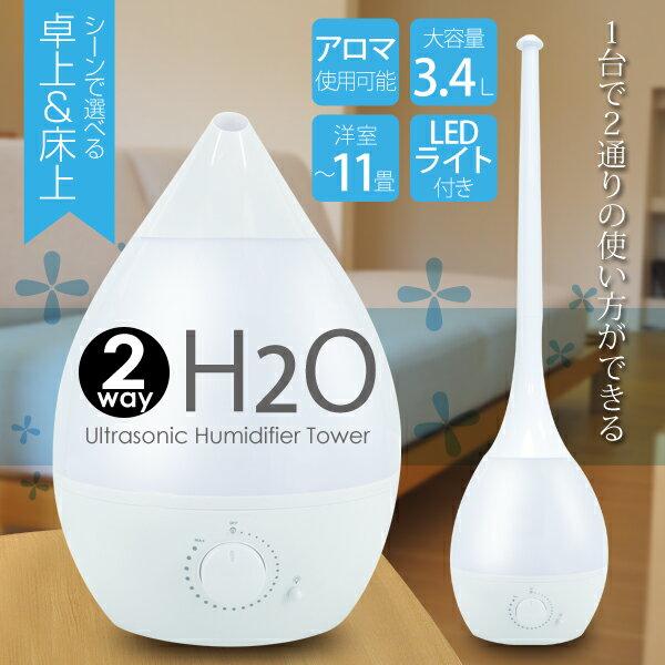 2way タワー型 2in1 超音波式加湿器 1台2役 3.4L LED ホワイト アロマ対応 卓上型 床上型 【送料無料】 ###加湿器HP34E-白###