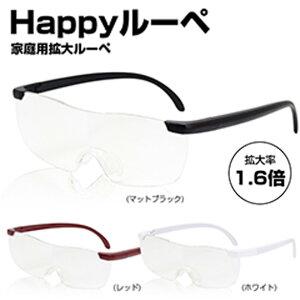 拡大鏡【メガネ2個セット】ルーペ 飛沫感染防止 メガネ メガネ型拡大ルーペ 拡大 1.6倍 メガネの上から重ねて付けられる ポーチ付き メガネ拭き 眼鏡 拡大 パソコン老眼鏡 ブルーライトカッ