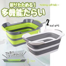 折りたたみ 多機能たらい 洗い桶 洗濯 コンパクト 水抜き栓付き ベビーバス 猫犬お風呂###タライ009-###