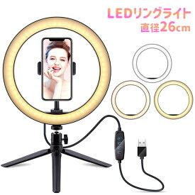 リングライト 撮影照明 26cm 10インチ 三脚 スマホライト 明るさ10段階 カラー3色 動画配信 メイク ビデオチャット Skype YouTube TikTok Zoom###ライトBGD-10C-S###