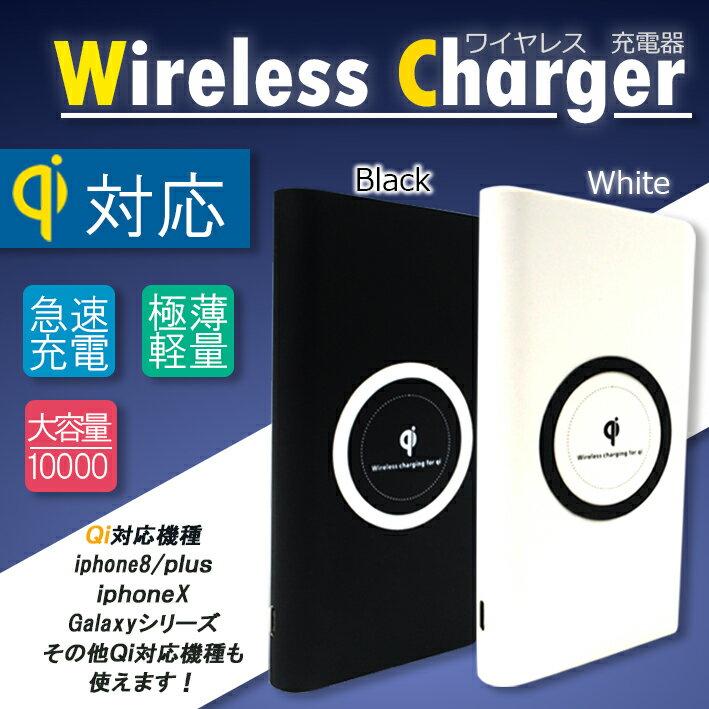 加熱式タバコ 充電可能 qi対応 モバイルバッテリー 大容量 10000mAh ワイヤレス充電対応###ワイヤレス充電器###