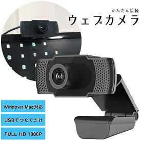 ウェブカメラ フルHD webカメラ PC カメラ パソコン ビデオ通話 1080P マイク内蔵 30fps 多角度調整可録画 会議 オンライン授業 在宅勤務用 zoom Skype 送料無料 ###ウェブカメラ80P-BK###
