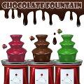 おうちバレンタインに♪【チョコレートファウンテン☆】おすすめはどれ?