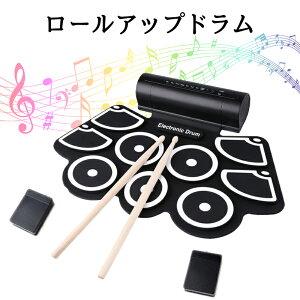 電子ドラム ロールアップ ドラム パット USB 電子ドラム セット パッドセット 9シリコンドラム ドラムスティック フットペダル 練習 おもちゃ シリコン 薄型 ドラム 初心者 練習パッド###電子