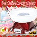 【クリスマス予約可能】わたあめメーカー 綿菓子 わたがし わたあめ製造器 わたあめ 家庭用 ホームパーティー お祭り …