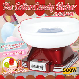【お家で遊ぼう】わたあめメーカー 綿菓子 わたがし わたあめ製造器 わたあめ 家庭用 ホームパーティー お祭り 縁日 The Cotton Candy Maker 【送料無料】 ###わたあめ機GCM-540★###