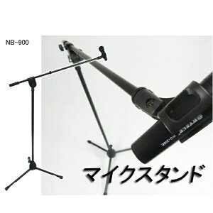 伸縮/角度調整可能 マイクスタンド ギター弾き語り / 【送料無料】/###マイクスタンドNB900###