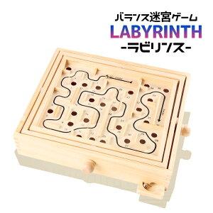 ぐるぐる迷宮 木製迷路ゲーム ラビリンス 木のおもちゃ 新感覚 バランスゲーム 知育玩具 教育玩具 子供 キッズ 玩具 ゲーム 送料無料 ###ボードゲームHZZ-ZH###