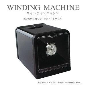 腕時計 ワインディングマシーン 1本 自動巻き 4モード コンパクト ワインディングマシン ウォッチワインダー 贈り物 ギフト プレゼント 大型腕時計 ブラック###時計収納JBW112★###