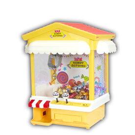 【お家で遊ぼう】 クレーンゲーム UFOキャッチャー BGM付き おもちゃ 玩具 子供 ホームパーティー 専用コイン付 イエロー かわいい コイン付き 【送料無料】 ###クレーンJS1726黄###
