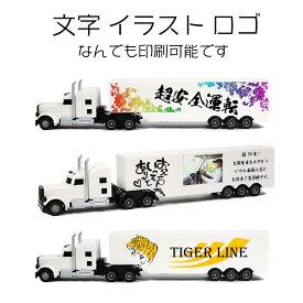 オリジナル プリント ラジコン トレーラー トレーラー コンテナトレーラー ラジコン トラック ###トレーラー1901AN###