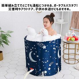 GoTo キャンペーンバスタブ ポータブルバスタブ 折り畳み風呂 ひとり用バスタブ ビニール浴槽 組み立て式 災害 アウトドア 水遊び###折畳浴槽70-###