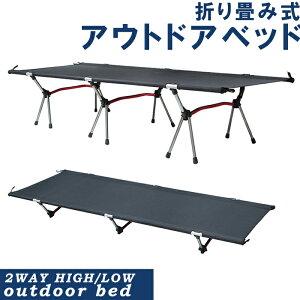 キャンプ コット ベッド ベンチ 椅子 キャンプ用品 アウトドアベッド キャンプベッド 折り畳み 軽量 コンパクト ハイタイプ ロータイプ 2way###折畳ベッドRXJC-BK★###