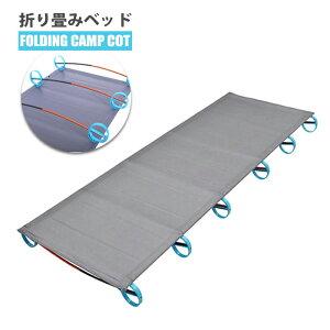 折り畳みベッド 折りたたみ コット 簡易ベッド アウトドア キャンプ コンパクト ポータブル 軽量 生活防水 イス チェア ###ベッドYJXJC-RY★###