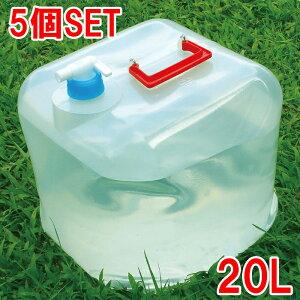 【5個セット】ウォータータンク 折りたたみ 20リットル 20L 水 タンク ポリタンク 給水タンク 給水袋 飲料水袋 貯水タンク コンパクト コック付き 頑丈 テント 重り ウォーターウェイト ウェ