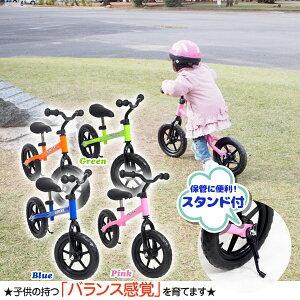 ランニングバイク 足こぎ自転車 サイドスタンド付き###自転車GR-02S###