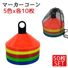 マーカーコーン 50枚セット 5色 各10枚 専用スタンド 収納袋 付き コーン サッカー フットサル ラグビー 練習用 トレーニング マーカーセット###マーカーセットHBZD###