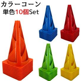 三角コーン カラーコーン マーカーコーン 10個セット 選べる5色 コーン サッカー フットサル ラグビー 練習用 トレーニング 用品###コーン23CM###