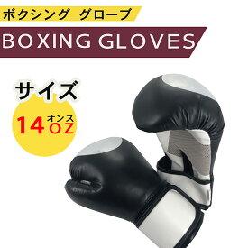 【新生活応援キャンペーン】ボクシンググローブ 14oz 14オンス ボクシング 打撃 練習 空手 格闘技 グローブ ボクシング用品 送料無料###グローブGBQJST###