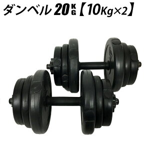 ダンベル 10kg 2個セット 筋トレ 筋肉 運動 トレーニング ワークアウト 計20キロ セット 【送料無料】###ダンベル20KG-XK###