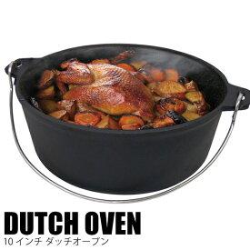 ダッチオーブン 10インチ リッドリフター スタンド 収納バッグ 4点セット燻製器 燻製 煮る 焼く 蒸す 燻す 送料無料 ###オーブンD545S###