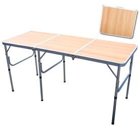 ★アルミ製アウトドアテーブル★折りたたみ式★高さ2段階対応★幅150cm★メラミン樹脂加工/###テーブル1815###
