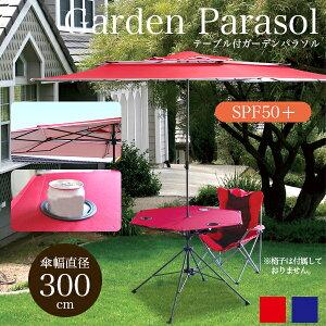 ガーデンパラソル テーブル付き 折り畳み###パラソルテーブル30S###