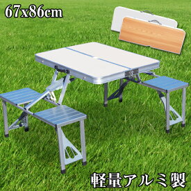 折り畳み アウトドア テーブル チェア 67cm x 86cm チェアセット 送料無料 家キャン ベランダ 2020 フェス###テーブル1135###