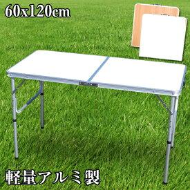 折り畳み アウトドア テーブル 60cm x 120cm 送料無料 ###テーブル1812-2###