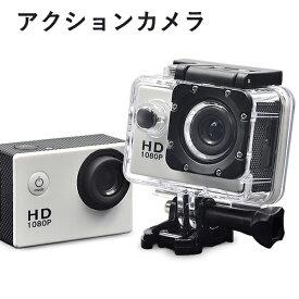 アクションカメラ カメラ ウェアラブルカメラ 防水カメラ アクションカム 30M防水 送料無料 お宝プライス###カメラYDXJ###