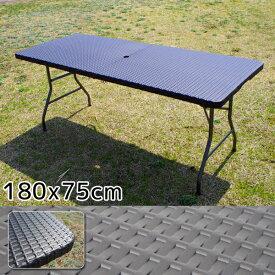 送料無料 ラタン調 ガーデンテーブル アウトドアテーブル 折り畳み式 頑丈 大型180×75cm 防水 長テーブル 北欧風 送料無料/###籐机YS-R180###