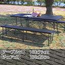【お宝工房】3点セット ラタン調 ガーデンテーブル&ベンチセット 180cm 折り畳み式 頑丈 アウトドア 長テーブル ベンチ キャンプ 海 …