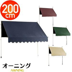 【送料無料】オーニング つっぱりオーニング 2m オーニングテント サンシェード 日よけ テント ロールスクリーン 2M 日除け つっぱり UV 紫外線カット ガーデン ベランダ 突っ張り DIY エクス
